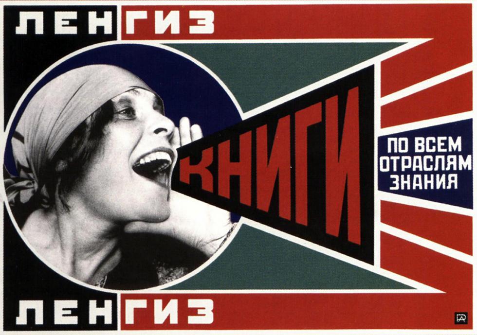 亚历山大·罗琴科创作的宣传画,旨在呼吁人们购买列宁格勒国家出版社出版的书籍。 图片来源:Press photo