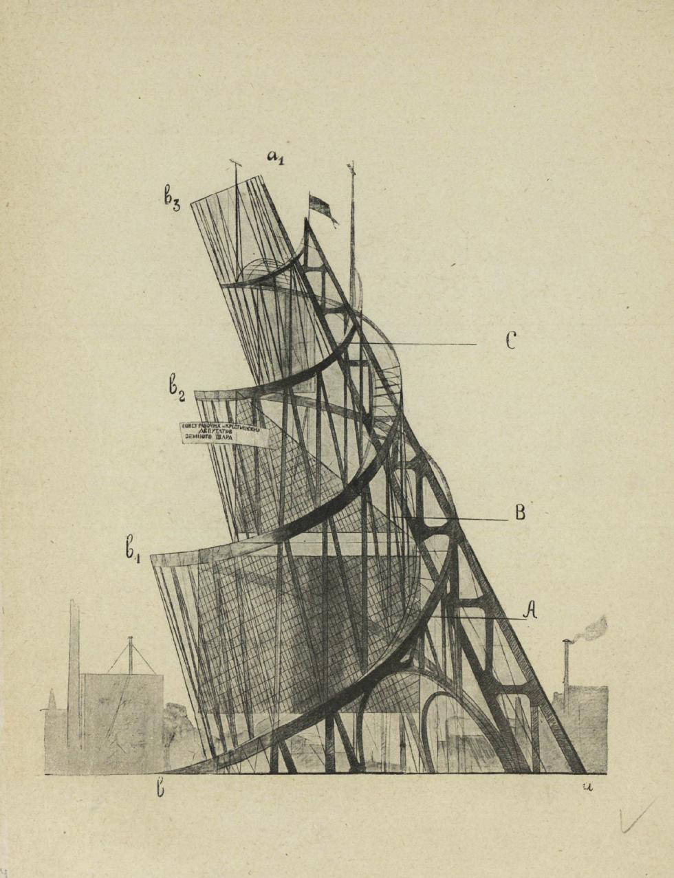 由弗拉基米尔·塔特林设计第三国际纪念碑。图片来源:档案照片