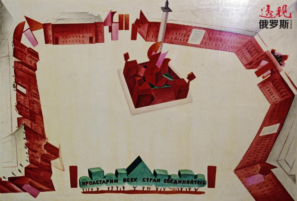 在革命一周年纪念日时,纳坦·奥尔特曼用红色布料包裹冬宫侧翼,而位于宫殿广场中心的亚历山大纪念柱则被装饰了至上主义形象。 图片来源:俄新社