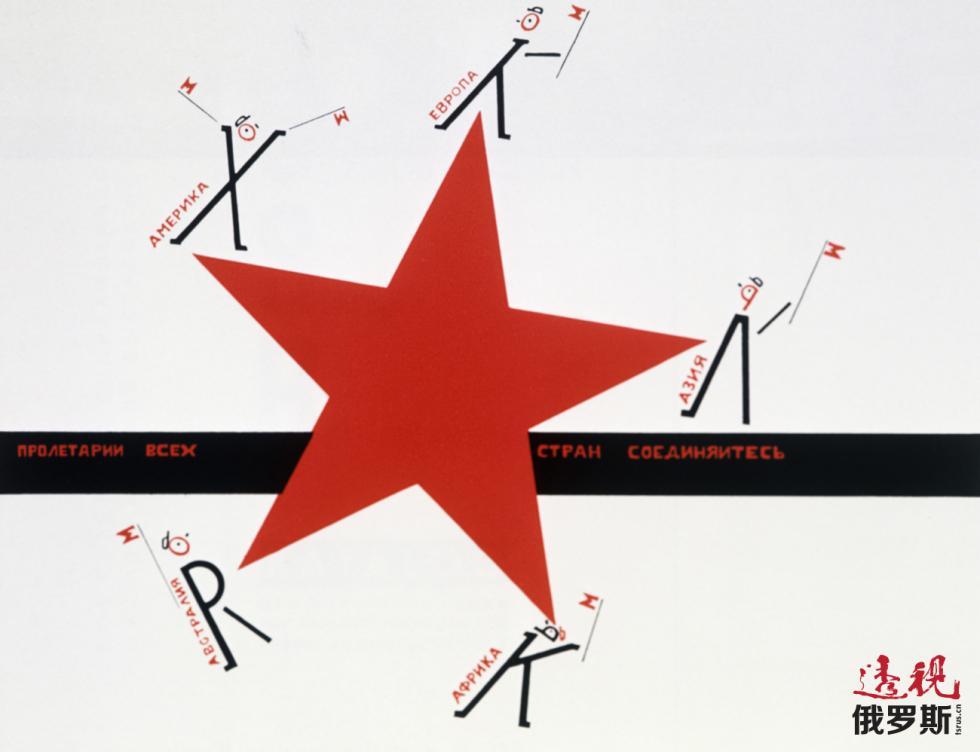 埃利·利西茨基的作品《全世界无产者, 联合起来!》。 图片来源:俄新社
