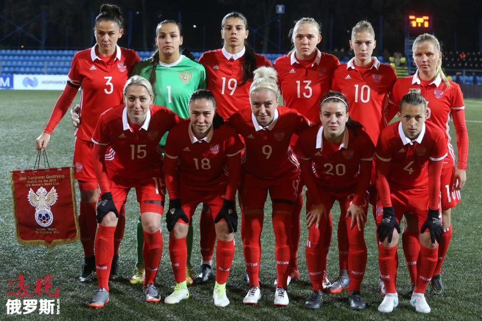 俄罗斯女足国家队。 图片来源:Aleksandr Demyanchuk / 俄新社