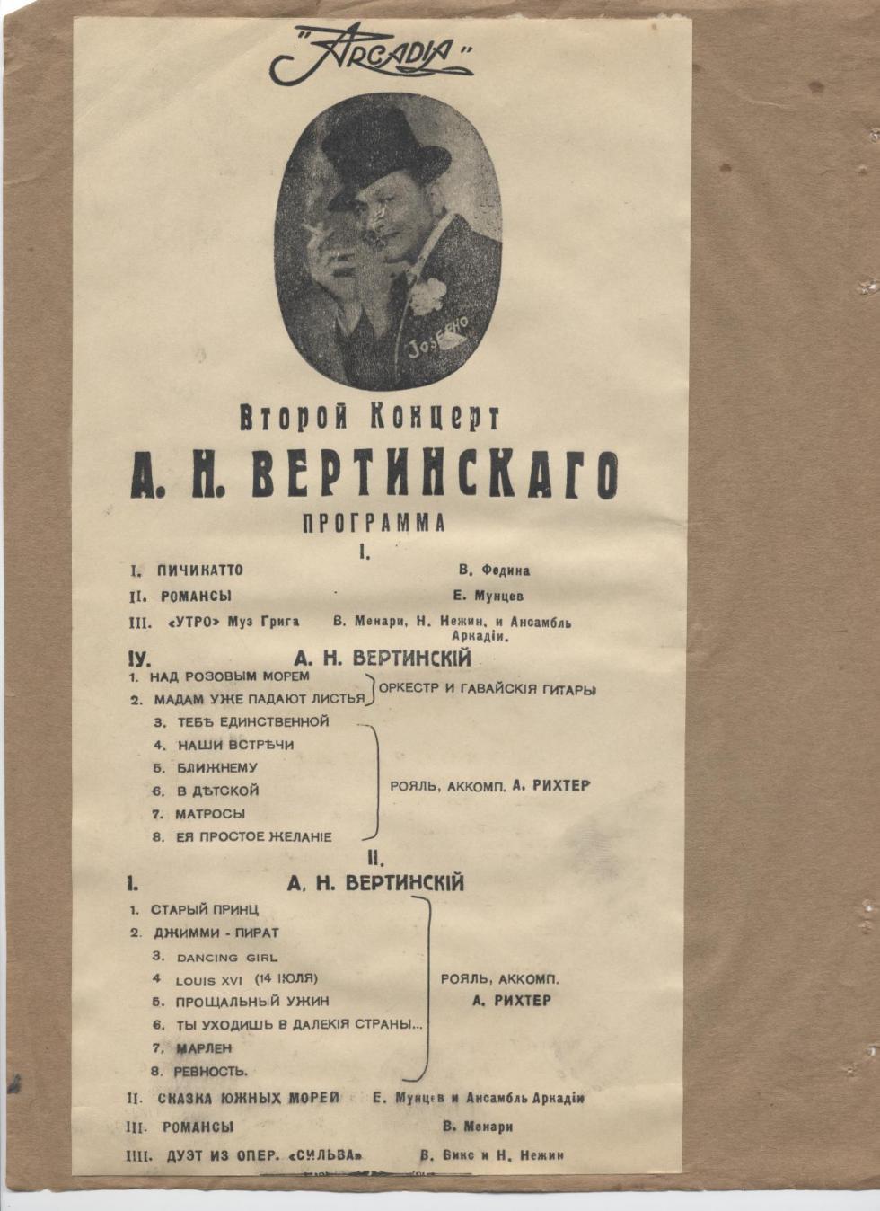 歌手亚历山大·维尔京斯基的节目单。 图片来源:ace-alex.livejournal.com