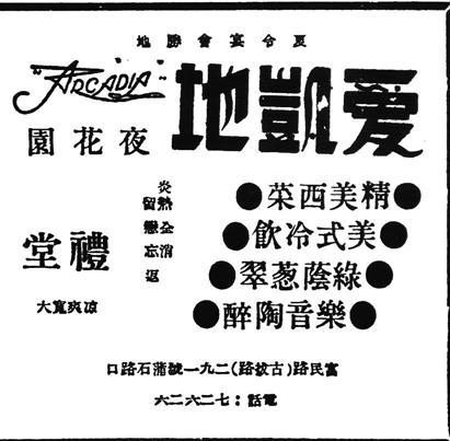 新闻报爱凯地大饭店广告,1947年。