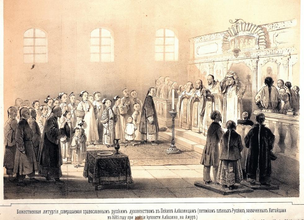 俄罗斯正教驻北京传道团中的阿尔巴津人在举行祈祷仪式。图片来源:Wikipedia