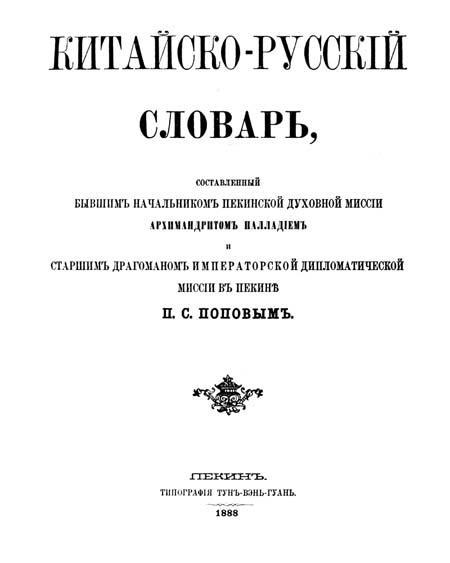 汉俄大辞典。图片来源:Wikipedia