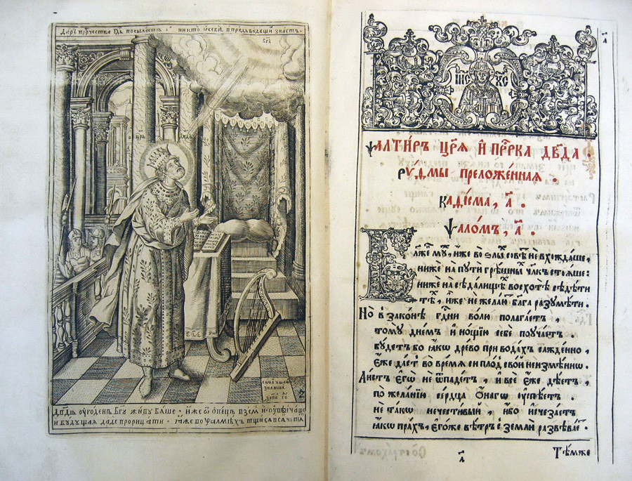 17世纪的诗篇 / 档案图片