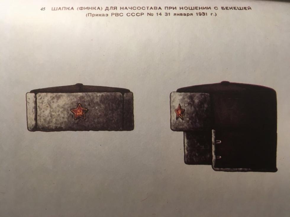 1931年,芬兰帽   来源: rg.ru