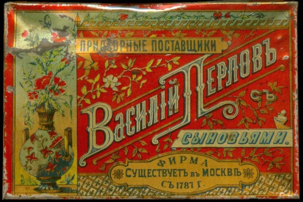 """""""瓦西里·佩尔洛夫和儿子们""""公司的革命前茶叶包装。"""