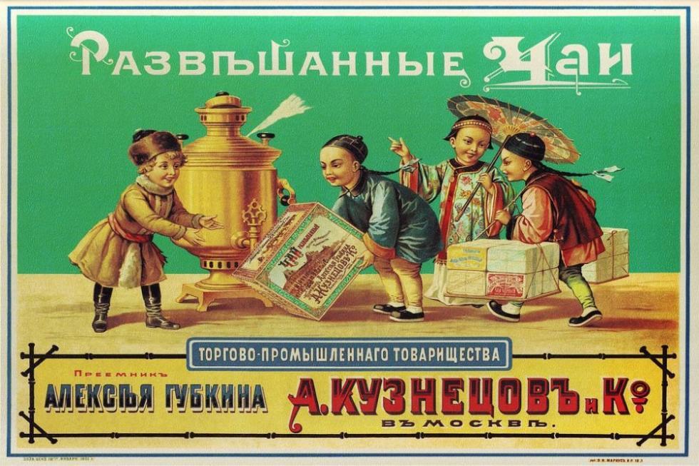 亚历山大·库兹涅佐夫(Alexander Kuznetsov)公司的茶叶包装标签。20世纪初。