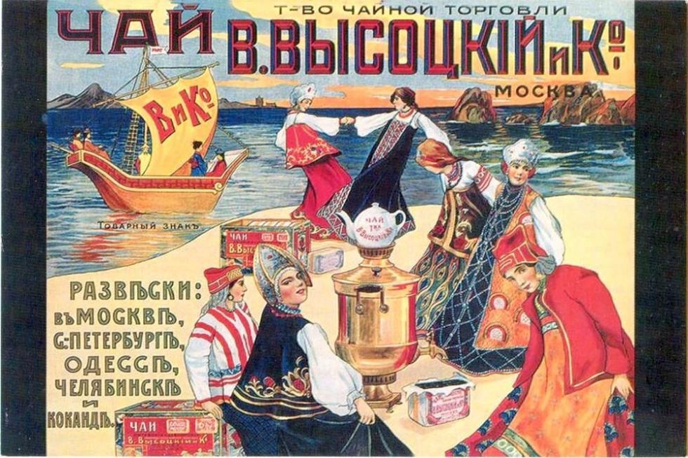 """"""" Vysotsky and Co.""""公司的茶叶广告。20世纪初。"""