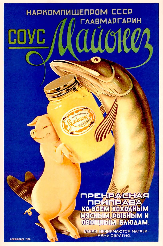 苏联时期蛋黄酱广告。 档案图片