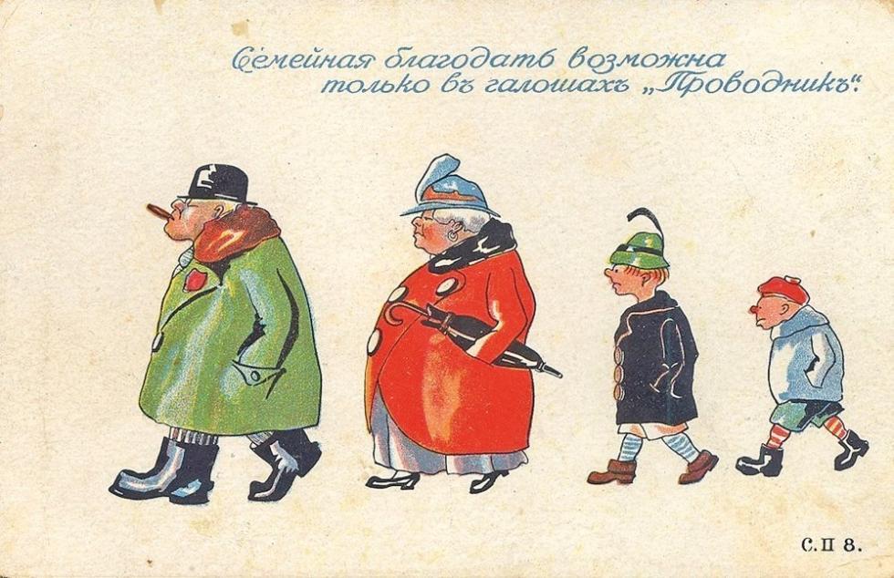 """""""向导""""牌套鞋广告。明信片。20世纪初 / 俄罗斯报社"""
