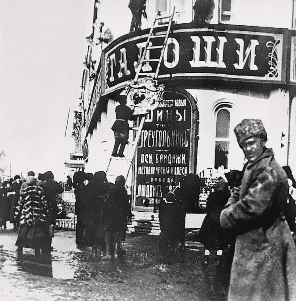 托木斯克居民去除招牌上的沙皇徽章。1917年。 / 俄新社