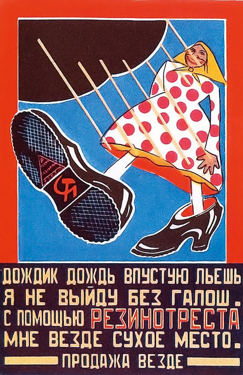 """""""橡胶托拉斯""""牌套鞋广告 / 俄罗斯报社"""
