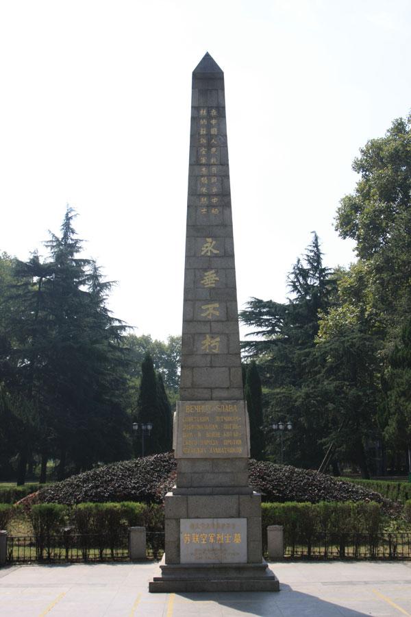 武汉苏联空军烈士墓 / Press Photo