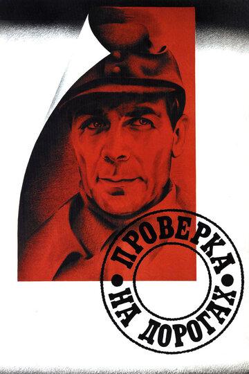 《路上的检查》 电影海报/kinopoisk.ru