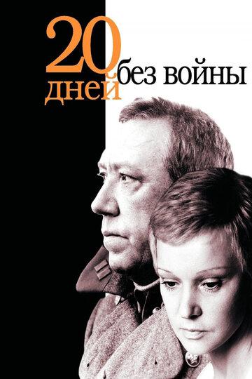 《二十日无战事》 电影海报 / kinopoisk.ru