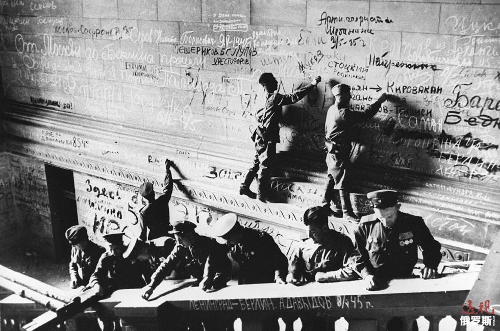 1945年5月,苏联士兵在德国国会大厦墙壁上做笔记。 Anatoly Morozov/俄新社