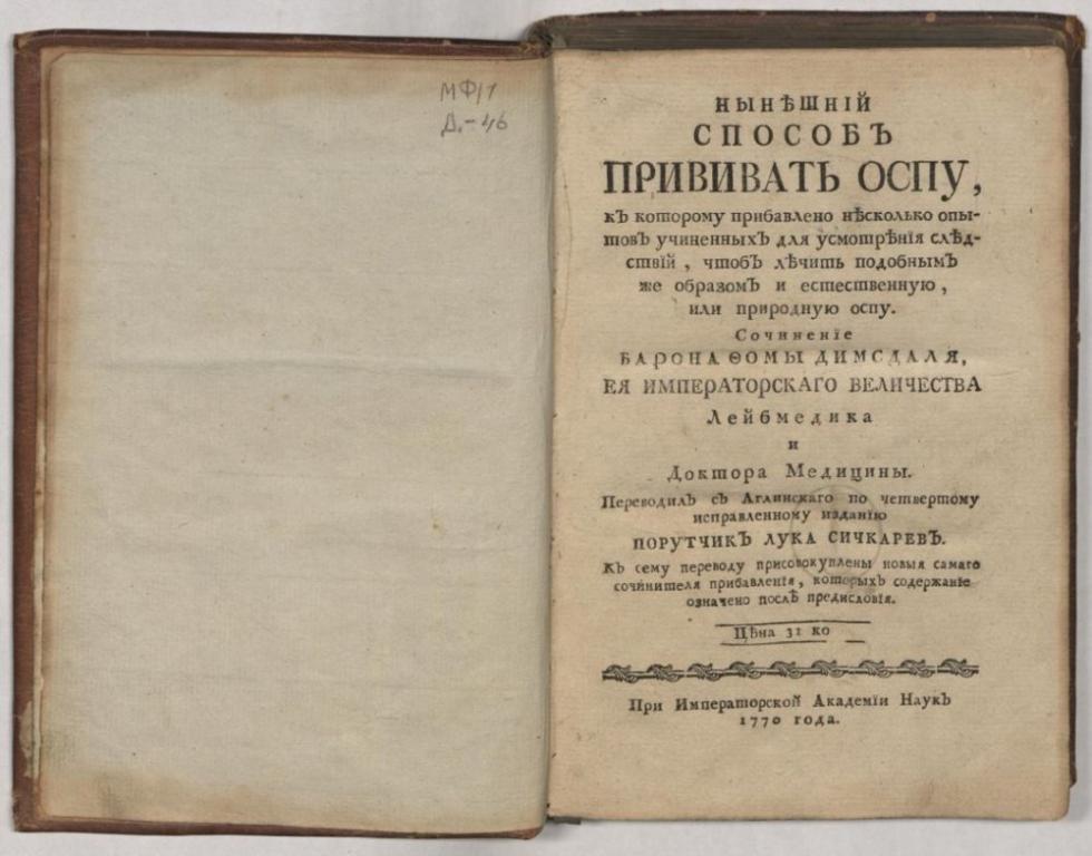 托马斯·迪姆斯戴勒的著作《当前天花疫苗的接种方法……》的俄文译本。