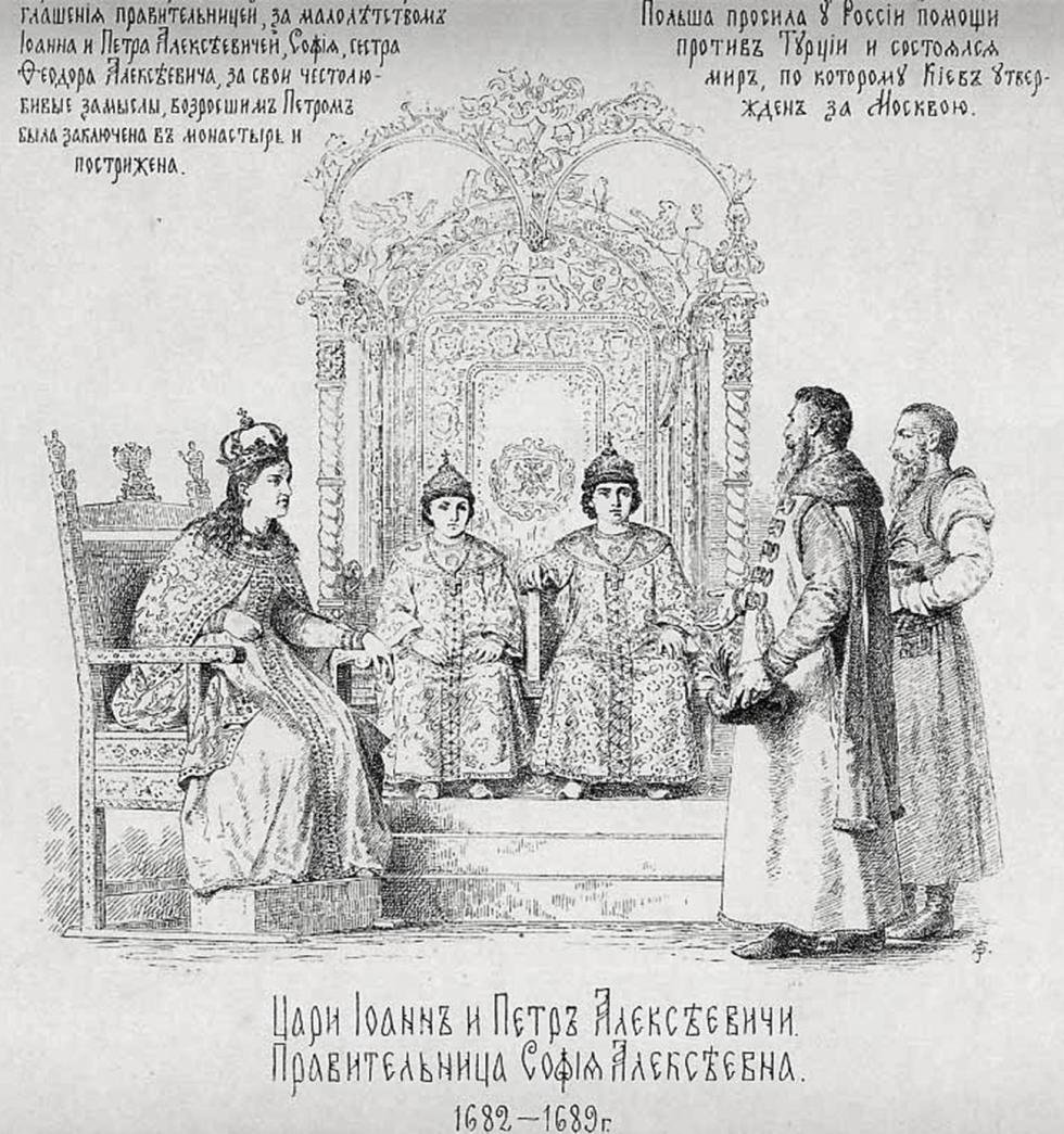 伊凡沙皇和彼得沙皇(中)和索菲亚摄政王(左)。图片来源:公开来源