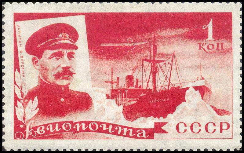 """苏联邮票上的""""切柳斯金""""号破冰船。公开来源"""