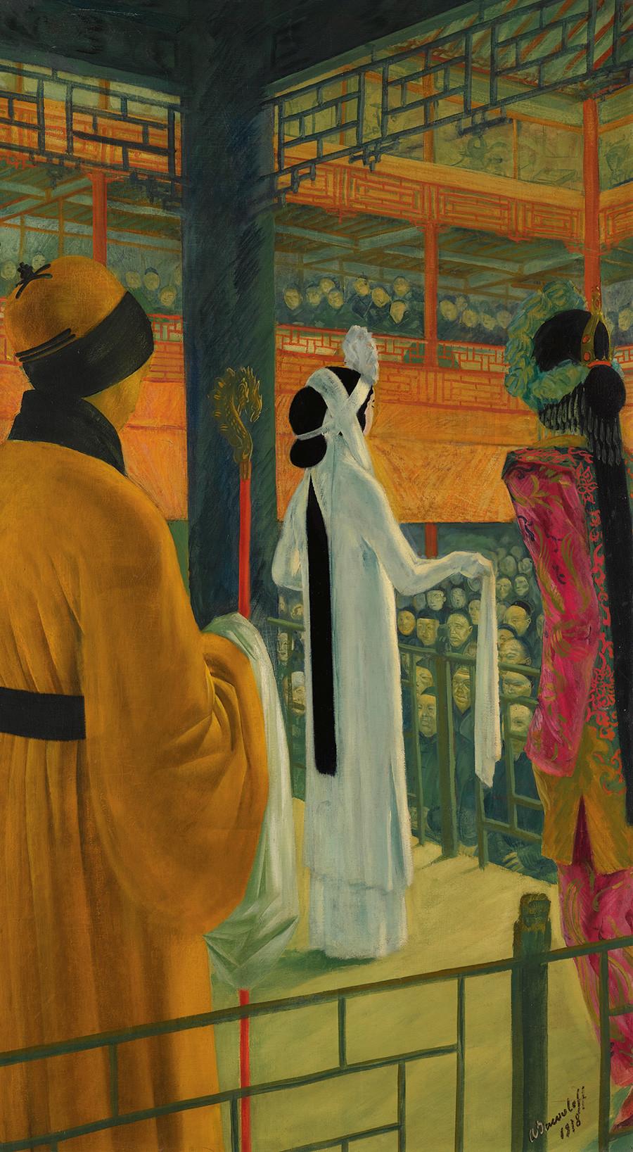 《京剧》,1918年 / 苏富比