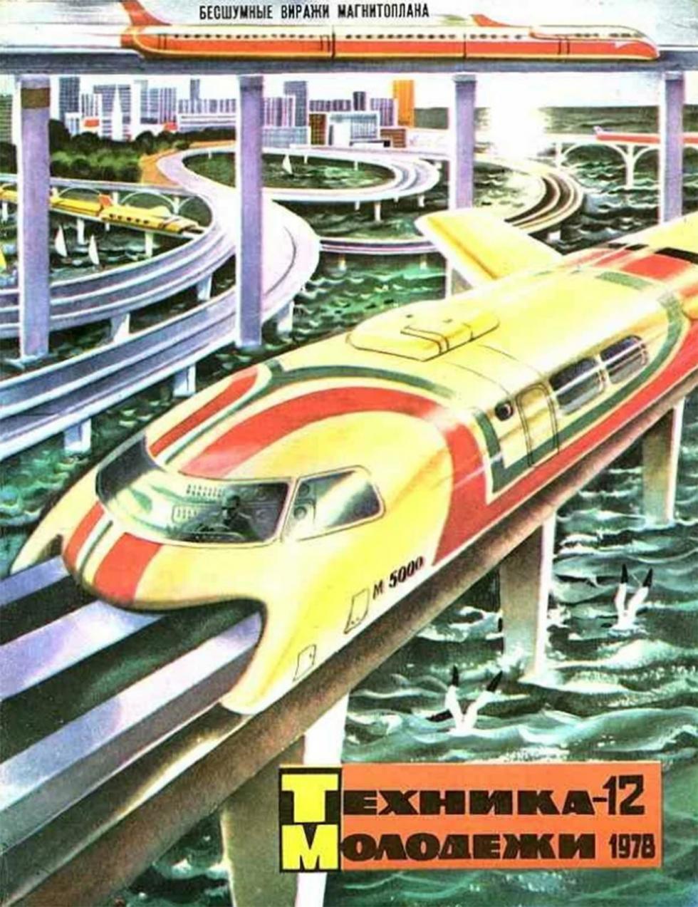 青年技术,1978年