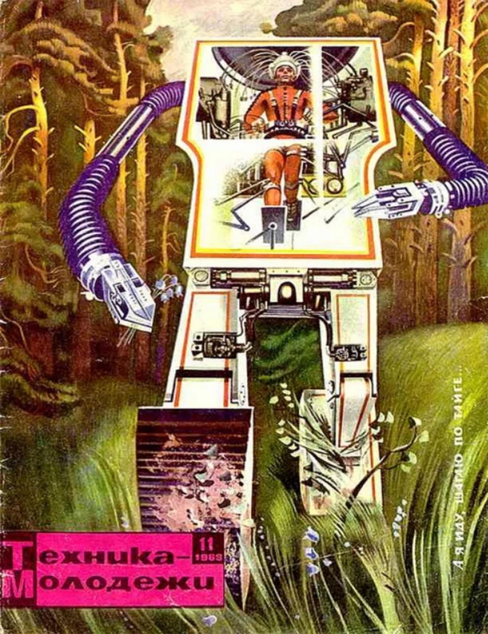 青年技术,1983年