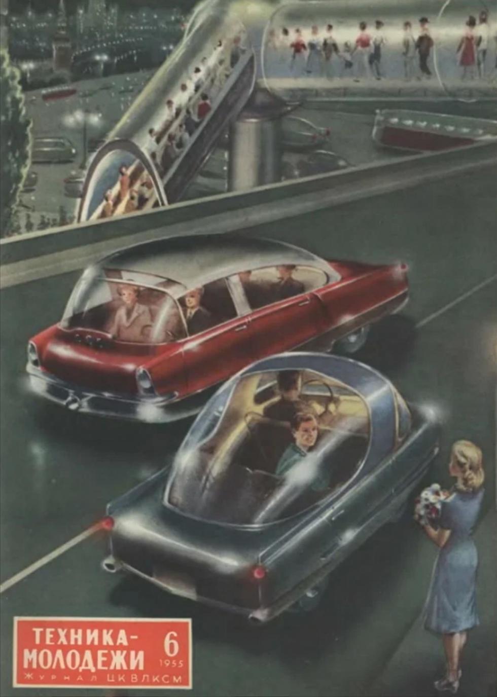 青年技术,1955年
