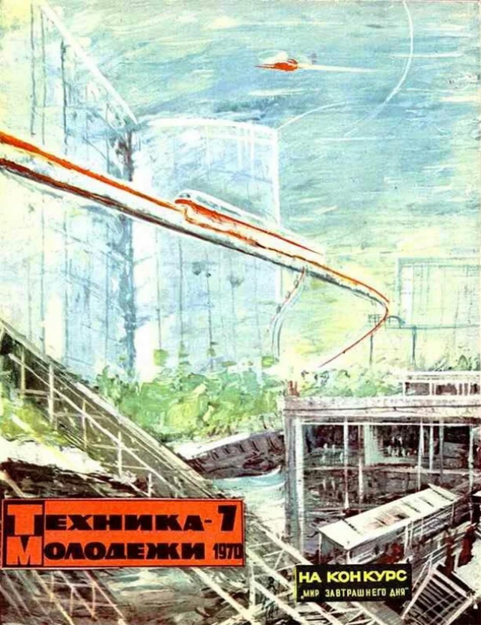 青年技术,1970年