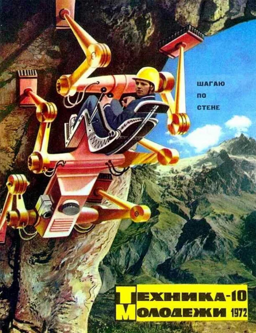 青年技术,1972年